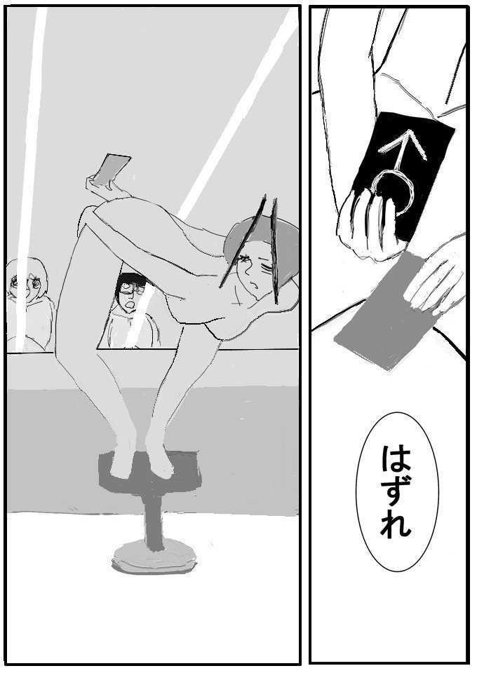 第四話 オナ・カード