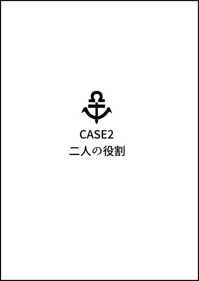 CASE2:二人の役割