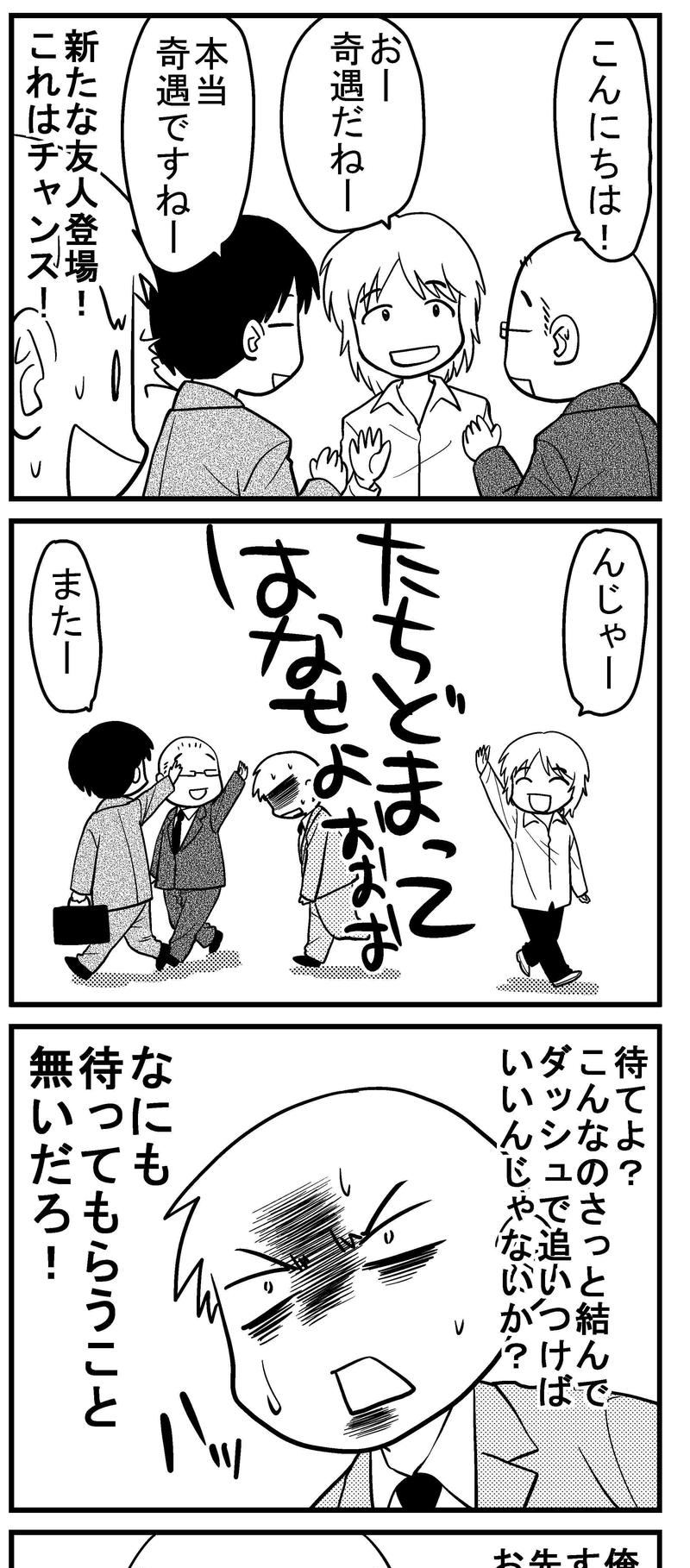 深読みくん 第7話 タイミング!!