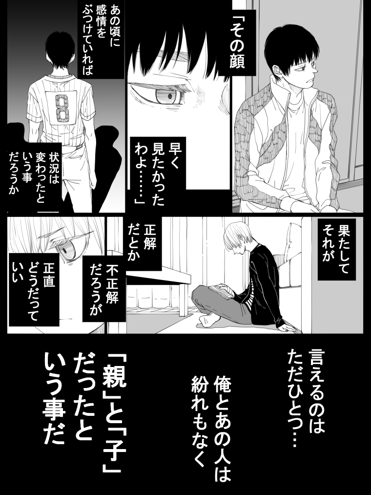 藤ヶ崎スペクタクル 12話