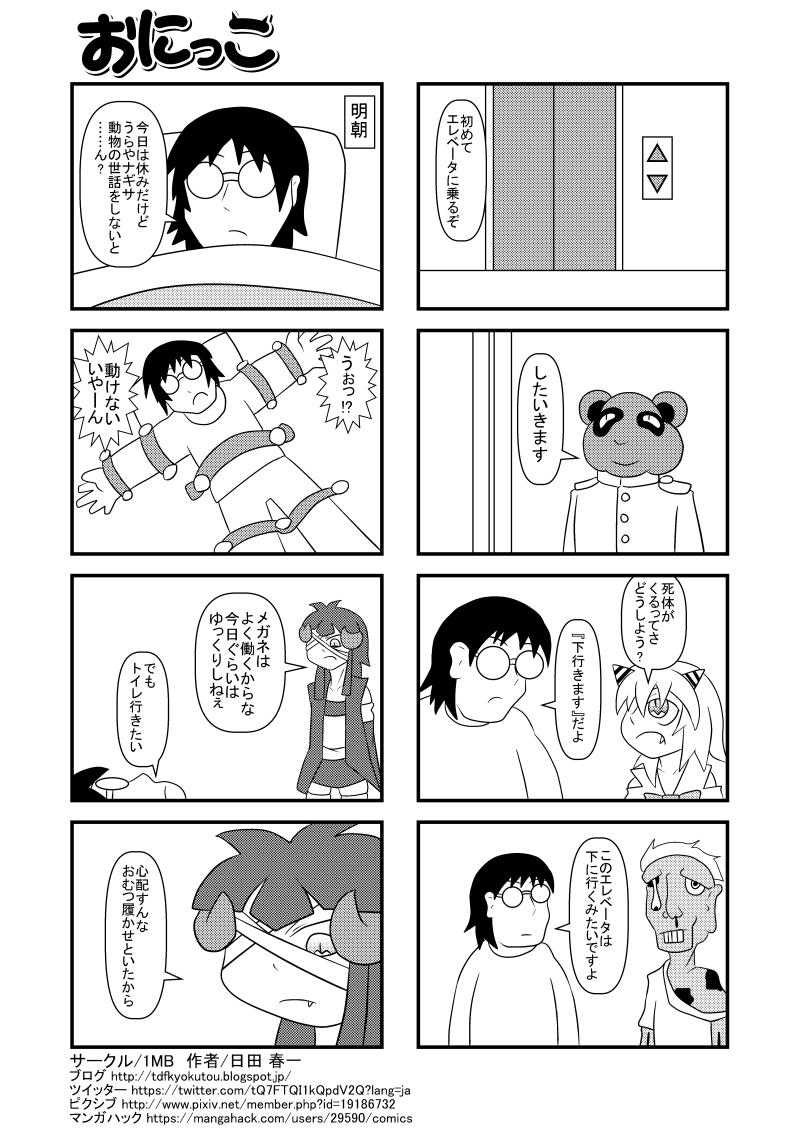 エレベーター・休日