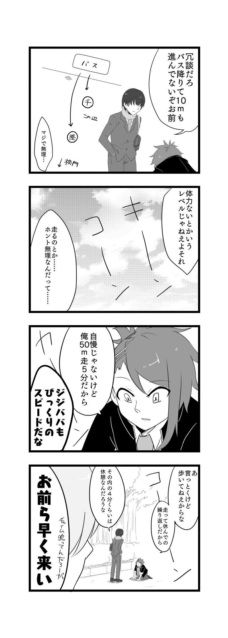 4.バイト感覚