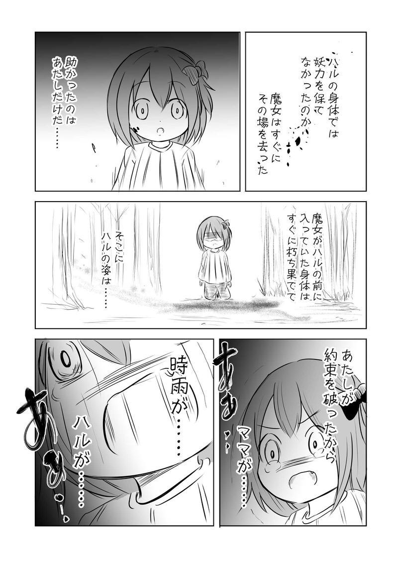 File3 #4 姉妹