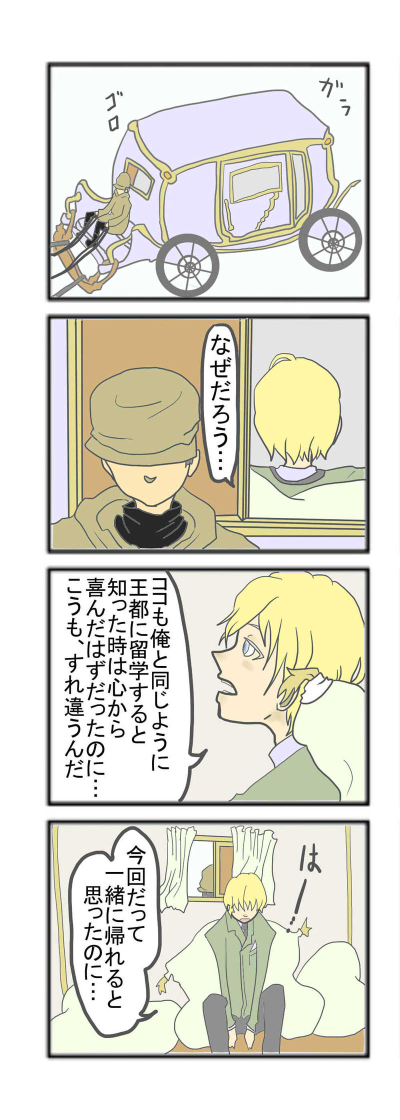 #12 『いちゃいちゃしたい』