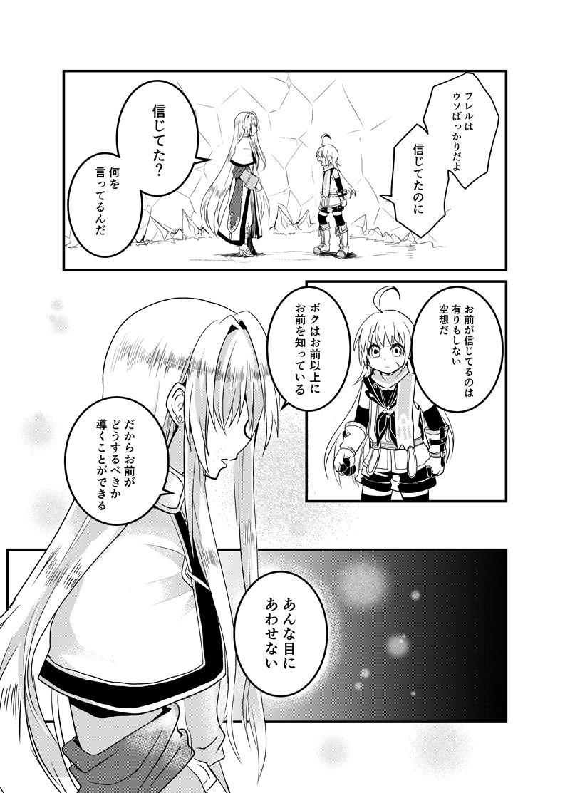 No.4 うそつきフレリーデ