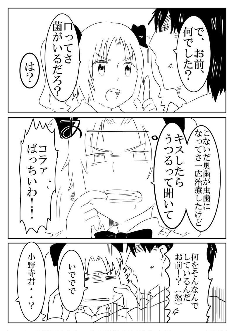 第7話(前編)