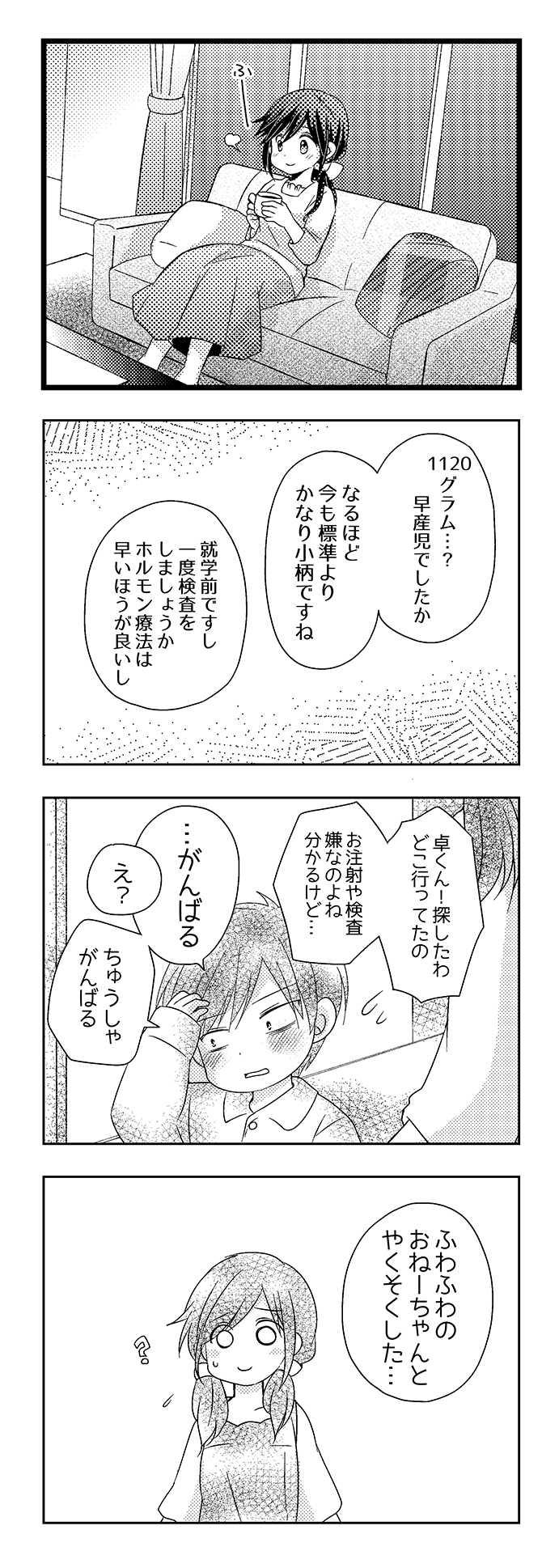 Sweet×Summer・9