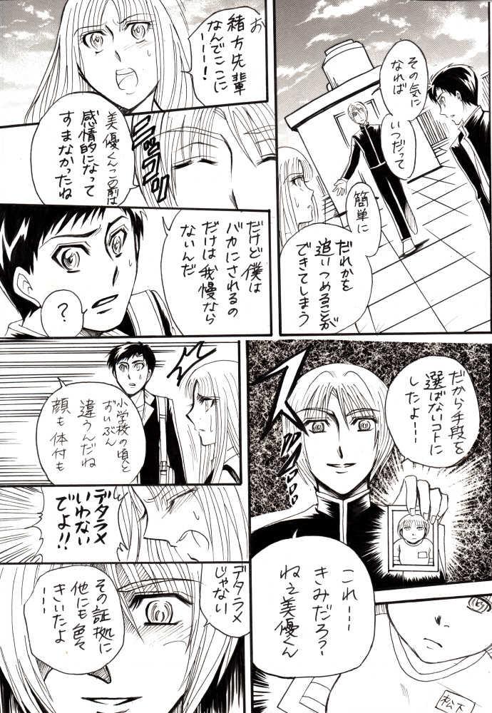 オーバーカム ソウル前編
