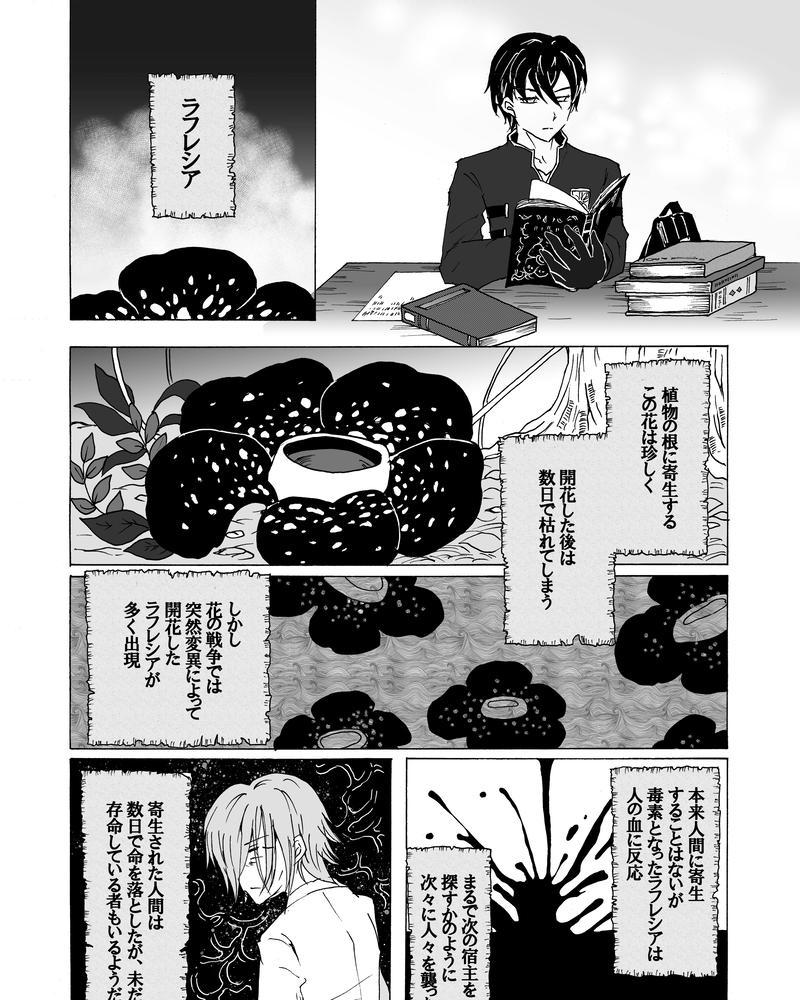 episode21. 世界樹