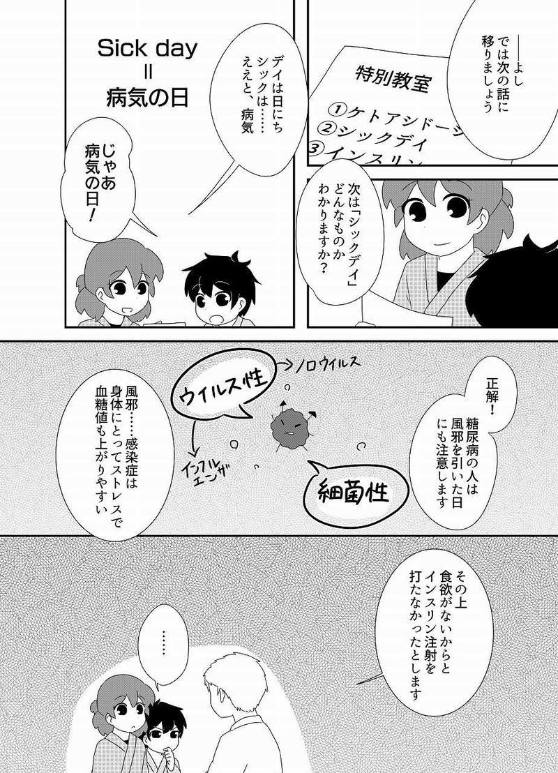 第7話「カタカナ」