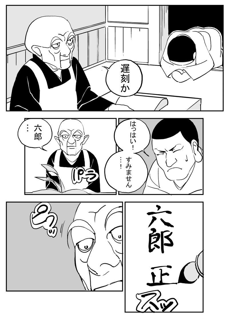 ep2 咏福寺の和尚の巻…!