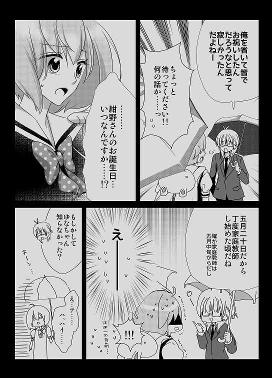 27話 お祝いしたい!!(1)