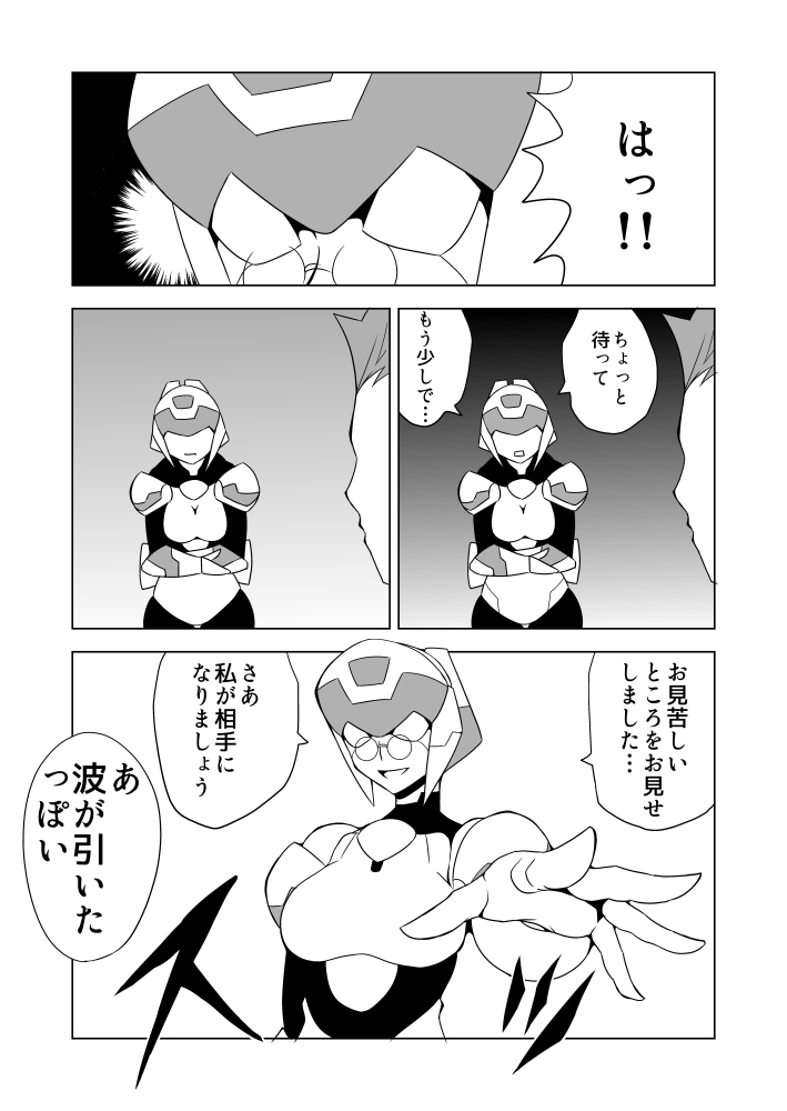 第45話 激突!マジャナス六魔戦とメナルンさん(前編)