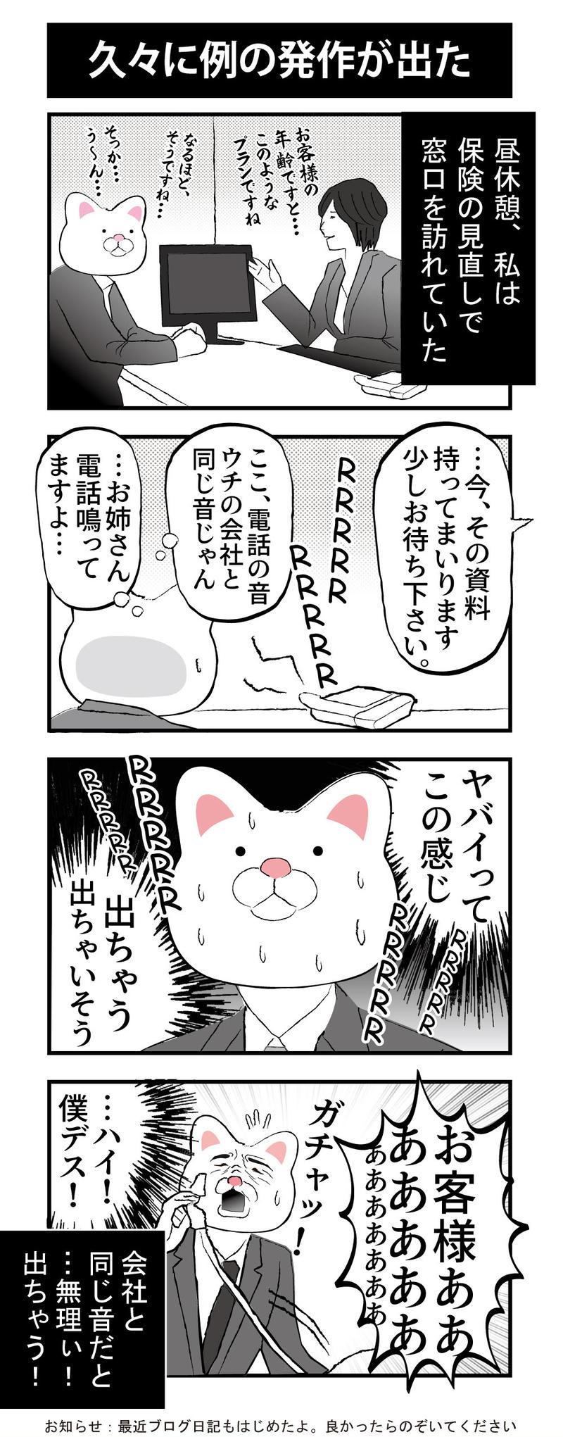 会社員 玖島川の日常 160