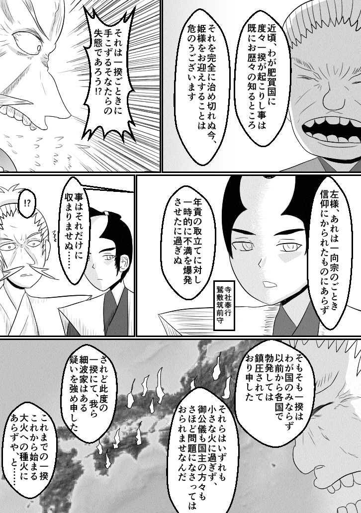 第4話 純血喪失 前編