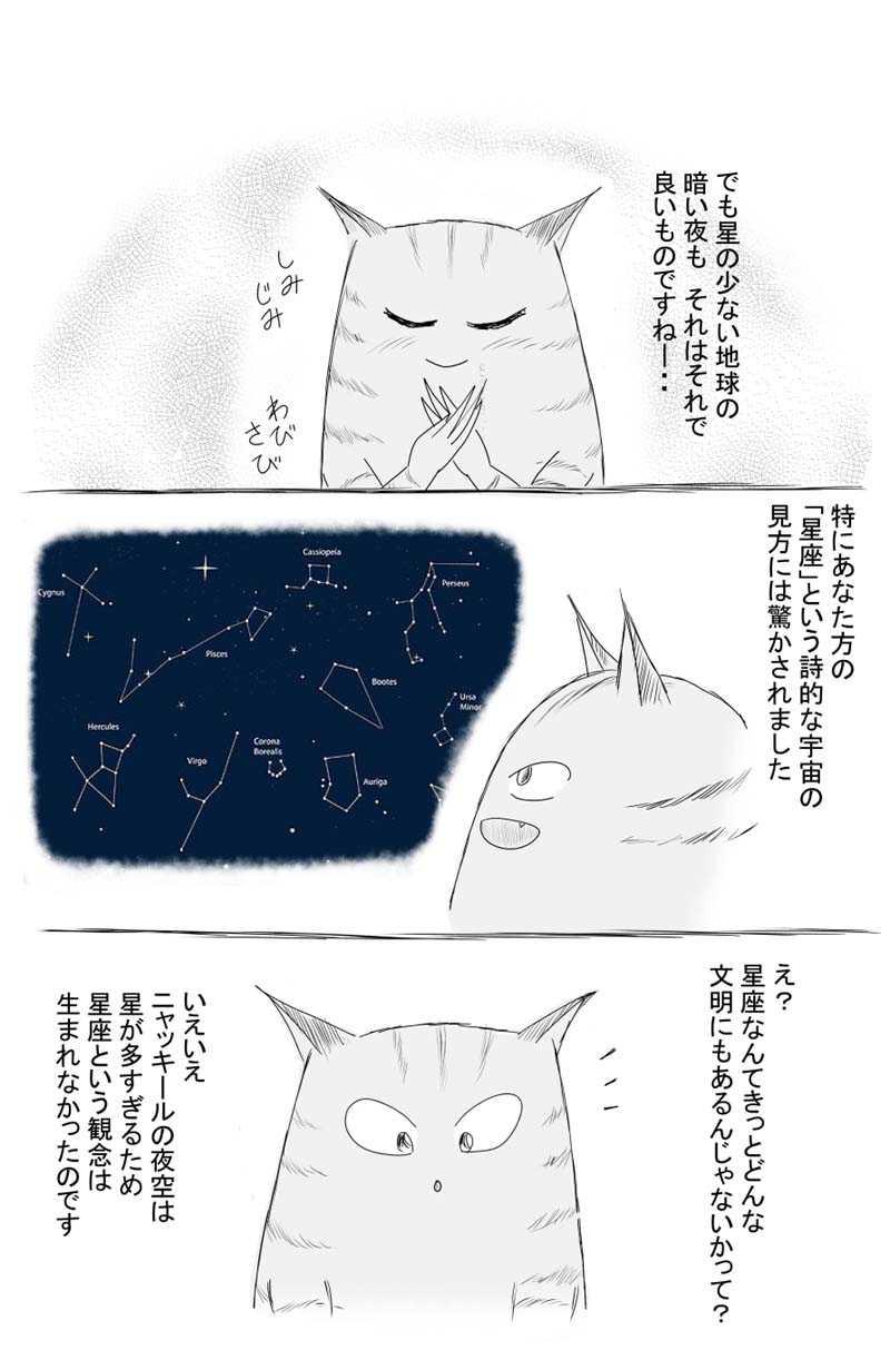 天の川銀河の解説