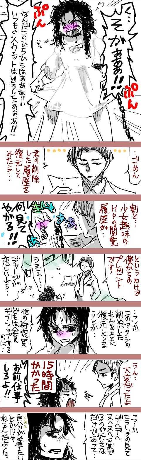 囚われハッカーちゃん(男女恋愛?モノ)