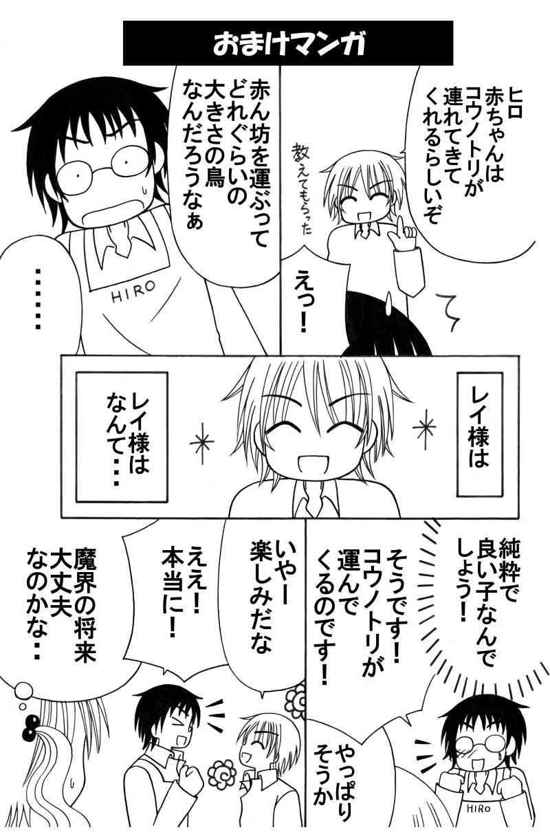 第6話:目覚めよ!魔法の杖(その3)