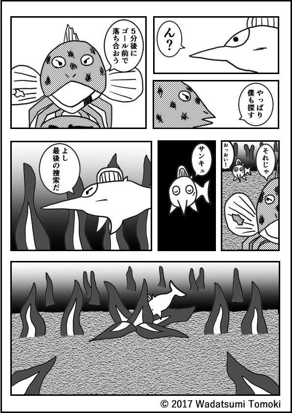 探せ!もう一つの海玉