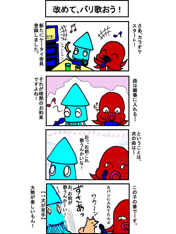 海の生き物的「宇宙人」! その6