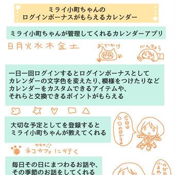ミライ小町ちゃんが管理してくれるカレンダーアプリ