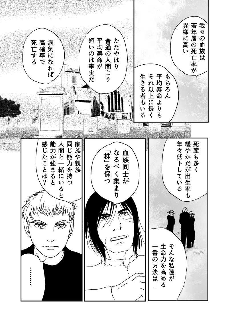 多分魔法少年ギャリー・カッターの日常Episode57