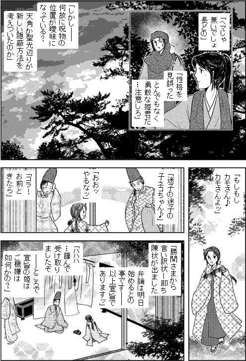 第一部ヤツマタ/第八章「妖霊星(前篇)」☆