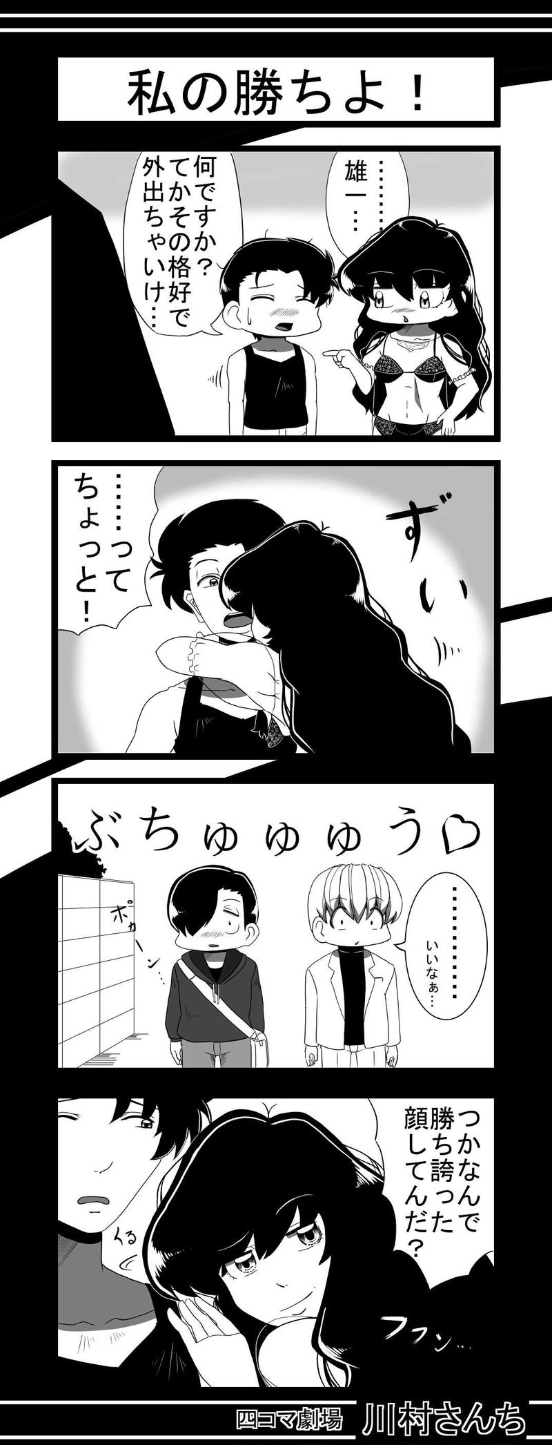 川村さんち 51話