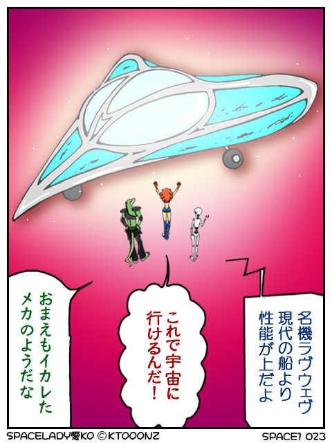 Space Lady 愛KO 1話