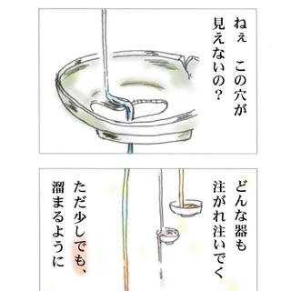 13.こころの器
