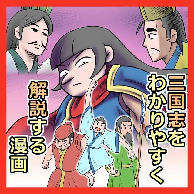 三国志をわかりやすく解説する漫画