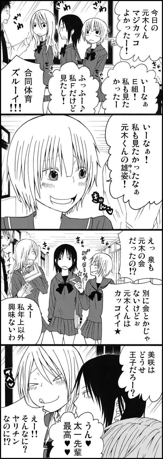 09.初恋の1