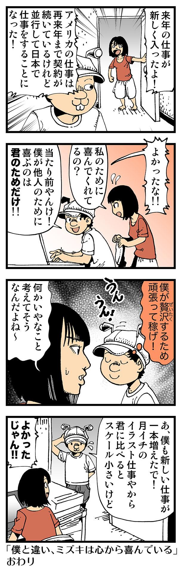 【普通】世界を股にかける売れっ子漫画家