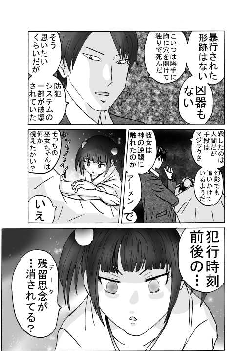 #17 幻影