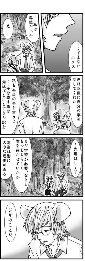 その3完結(特別な時間のふたり②)
