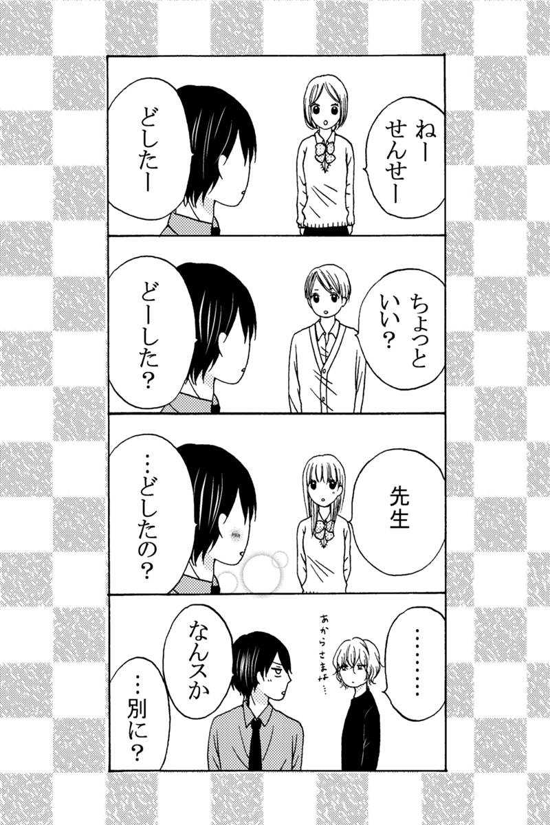 番外編/4コマ