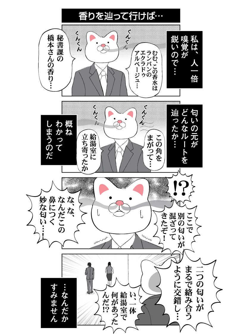 会社員 玖島川の日常 89