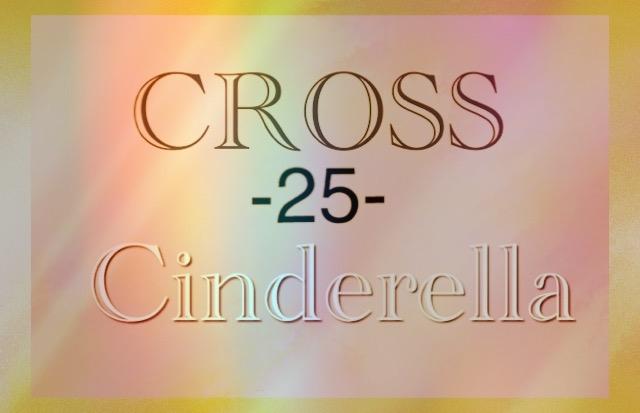 第25話 Cinderella