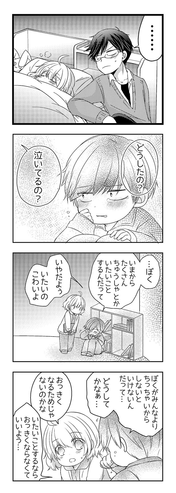 Side×Swear・7