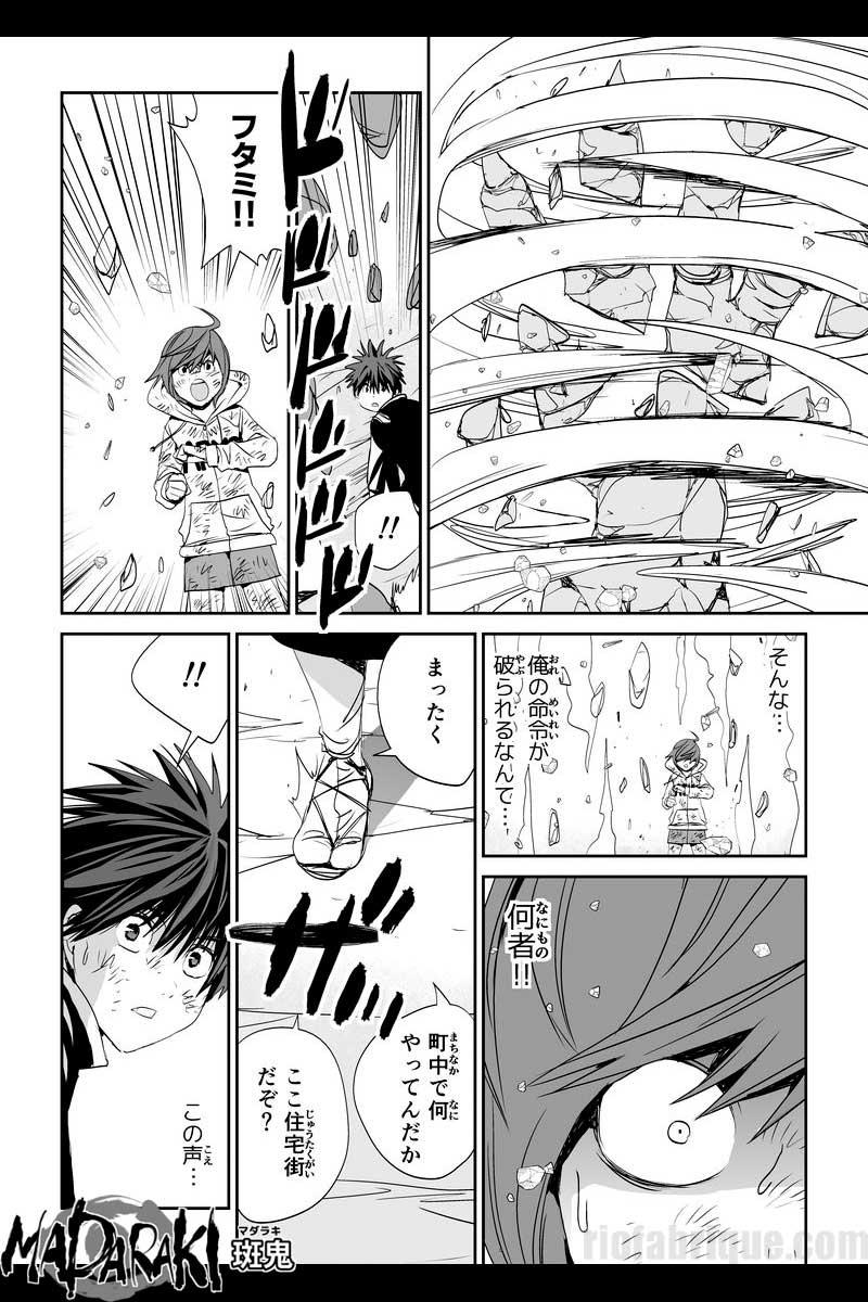 MADARAKI -斑鬼- #59 リカージョン(4)