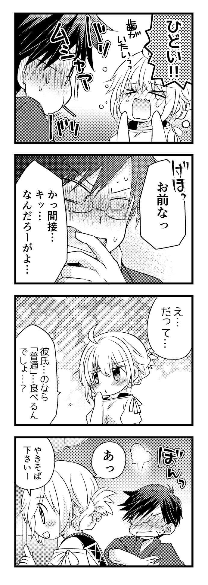 Sweet×Summer・3