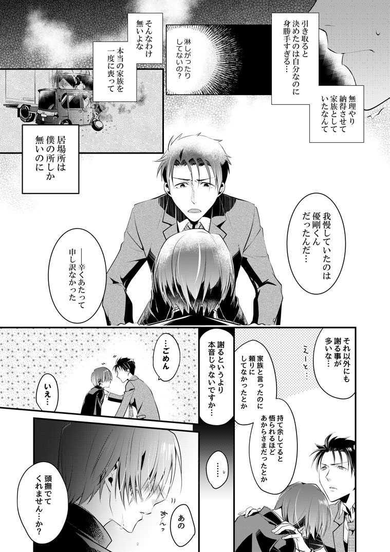 スタート Re:start