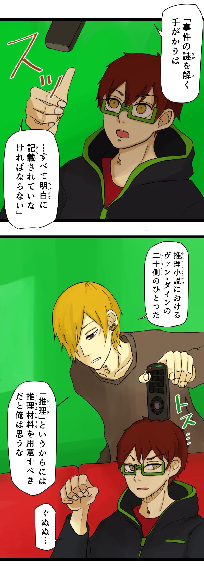 コーヒーとペナルティ3(前編)