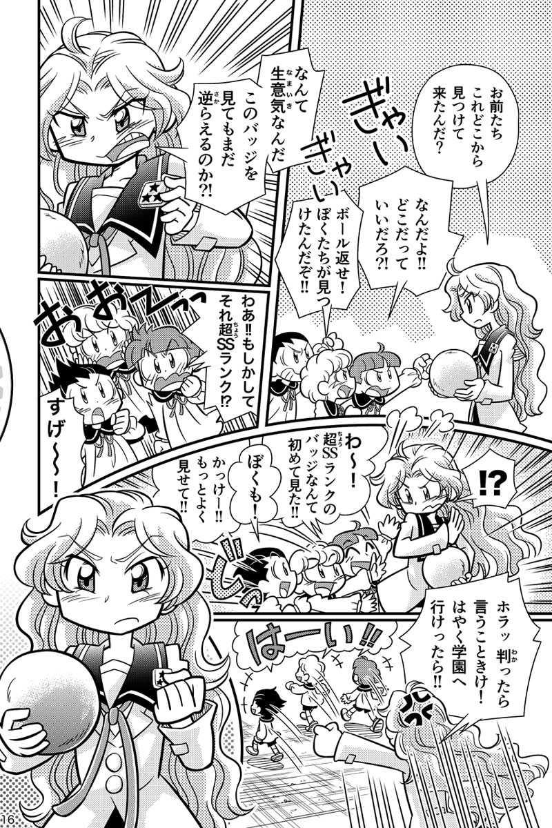 スカイフィッシュ・エッグ Part1