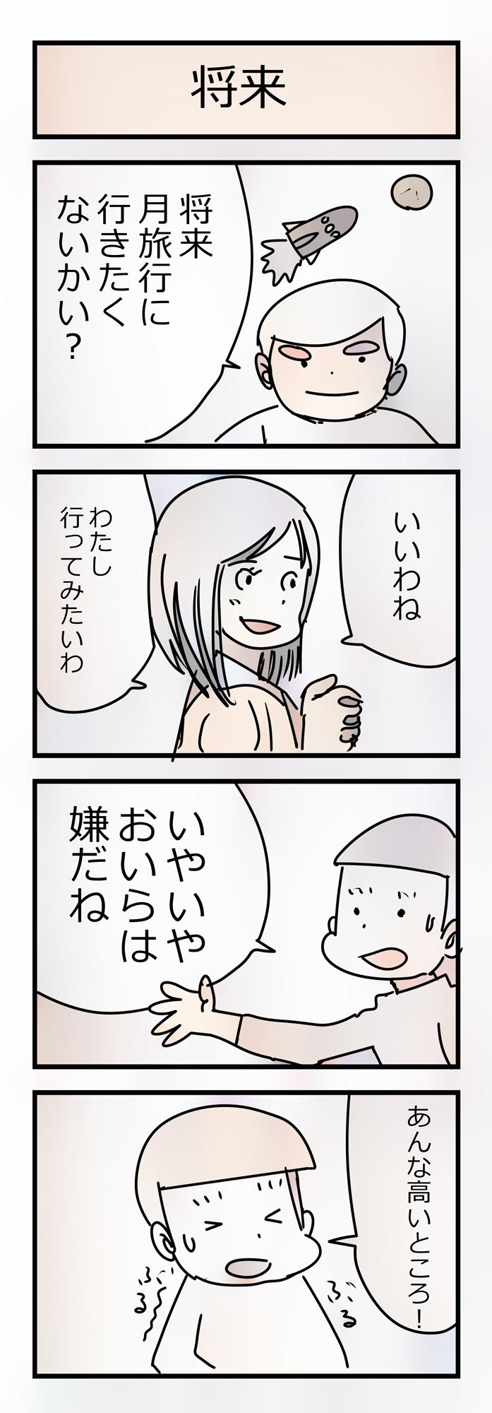 マー坊 その4
