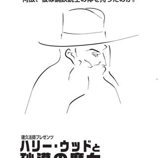 「ハリー・ウッドと砂漠の魔女」by建久法師