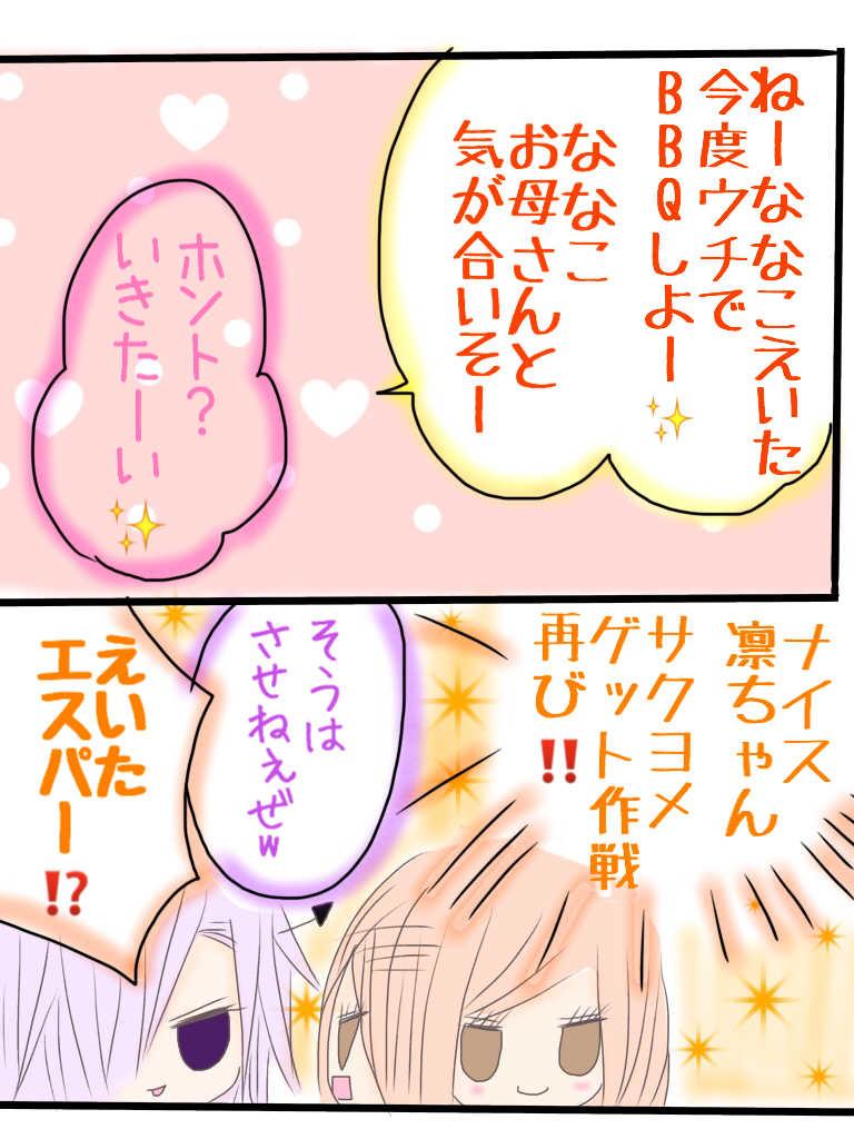 ☆23☆ハリケーン発生