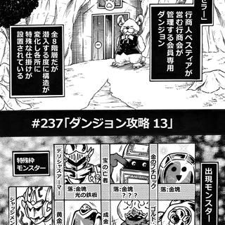 #237「ダンジョン攻略 13」