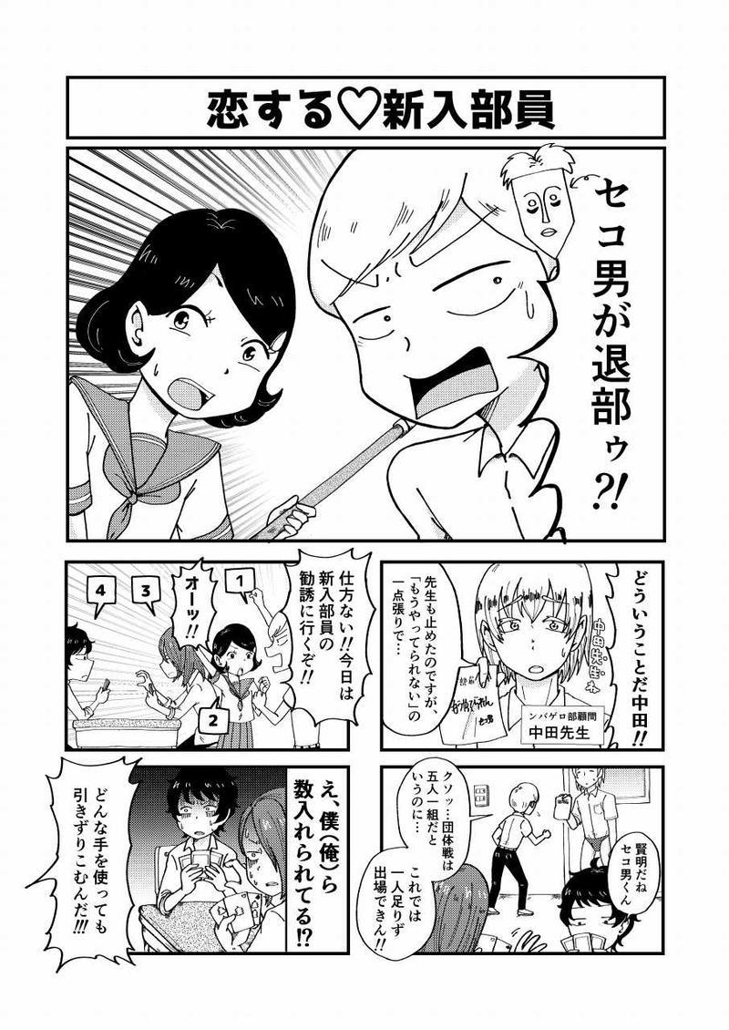 ハロウィン絵&恋する新入部員