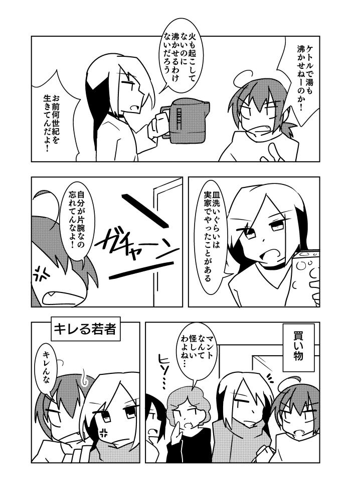 【mission.9】家事をマスターせよ!